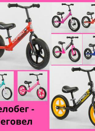 Акция! Отличный подарок - Велобег Беговел детсктй велосипед. Н...