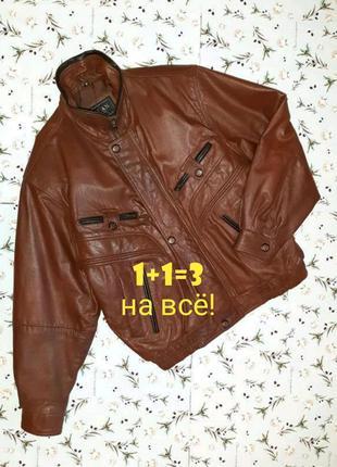 🎁1+1=3 крутая кожаная мужская куртка олдскул (натуральная кожа...