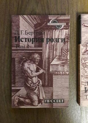 Книга Бертрама