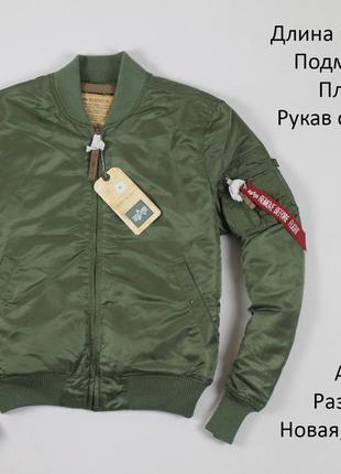 Крутая куртка alpha industries