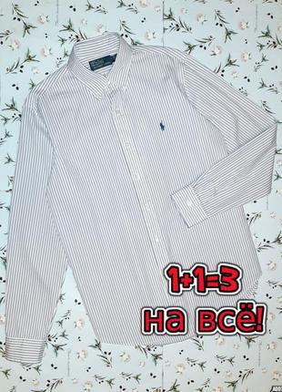 🎁1+1=3 белая рубашка с длинным рукавом в полоску ralph lauren ...