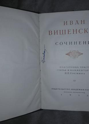 Иван Вишенский.Сочинения