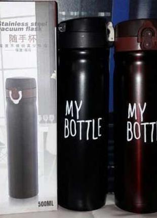 Вакуумный Термос My Bottle 500ml оригинальный термос