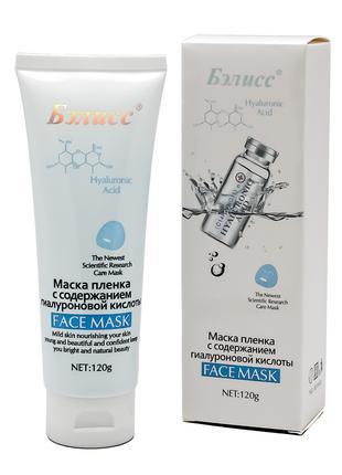 Маска-пленка Бэлисс с гиалуроновой кислотой
