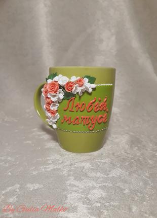 Чашка - подарок любимой маме
