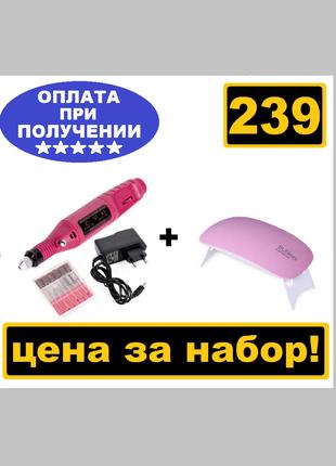 АКЦИЯ 2в1 Фрезер+УФ лампа для маникюра,набор,сушка ногтей,фрейзер