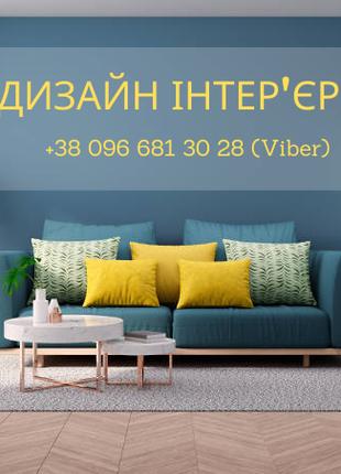 Дизайн Інтер'єру - Тернопіль. Послуги дизайнера. Дизайн Кухні.