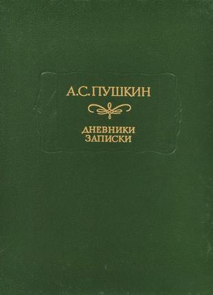 Пушкин А Дневники Записки. Серия: Литературные памятники Наука 19
