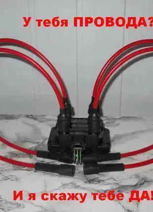 Провода зажигания с нулевым сопротивлением!