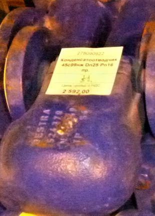 Конденсатоотводчик 45с99нж Dn25 Pn16 пр.,- 1 шт