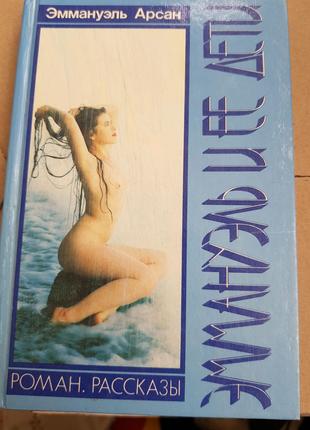 """Книга для взрослых откровенный роман Эммануэль Арсан """"Эммануэль и"""