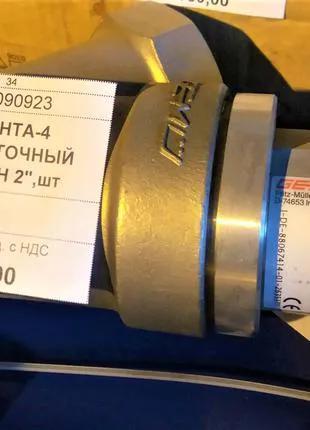 """Прямоточный клапан 2"""", - 1 шт"""