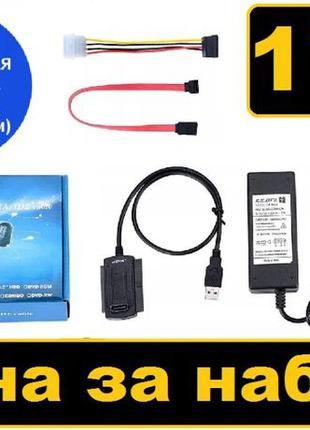 Переходник USB SATA IDE 2.5/3.5 с Блоком Питания адаптер кабел...