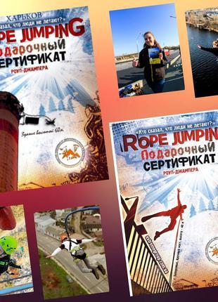 Сертификат ROPE-JUMPING -  экстремальный подарок