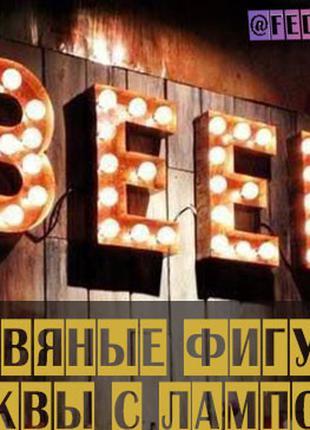 Ретро буквы и фигуры с лампочками . Фотозона!