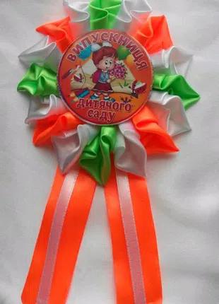 Значки для выпускников детских садов и  школы.
