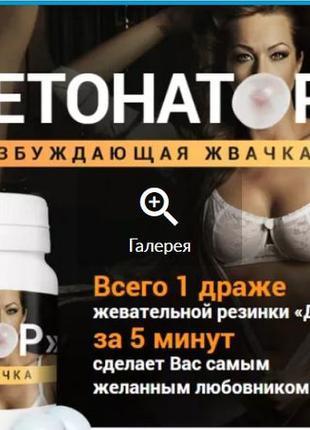 Детонатор - Женский возбудитель в жвачках (унисекс)