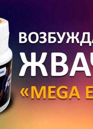 Mega Exstaz - Женский возбудитель в жвачка , унисекс(Мега Экстаз)