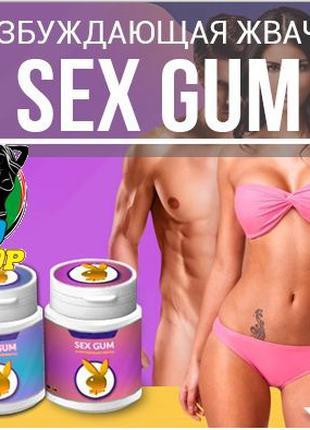 Sex Gum - возбуждающая жвачка, женский возбудитель, унисекс (С...