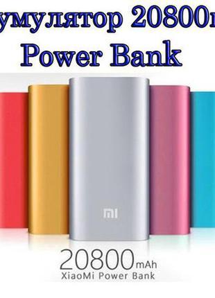 Внешний аккумулятор Power Bank 20800 батарея, павер банк,ПОДАРОК