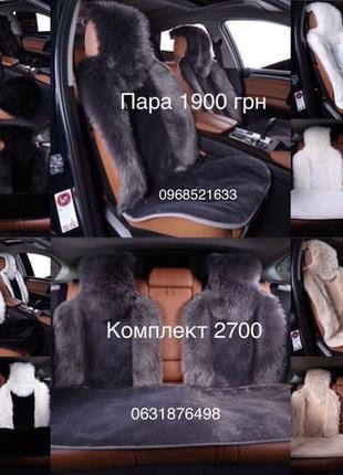 Накидки на сидения авто из 100% меха,чехлы из меха,хутрові чохли
