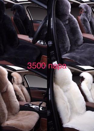 Накидки из 100% Австралийской овчины,чехлы из экокожи,3D/5D ко...