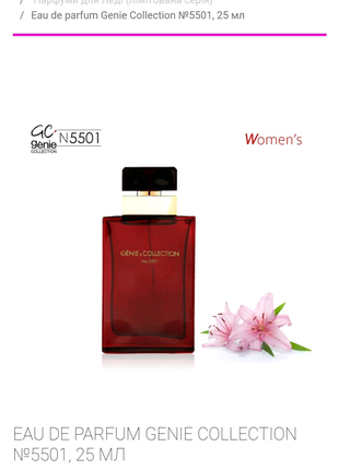Eau de parfum genie collection №5501, 25 мл