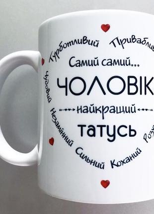 Подарунок чоловіку чашка 🎁 подарок мужу