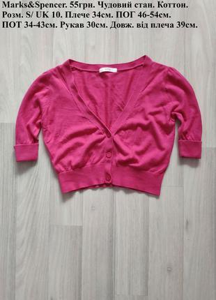 Болеро розовое