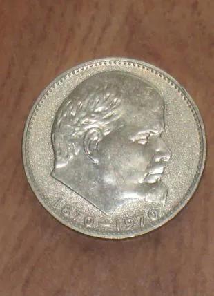 Монета СССР - 1 рубль (1970) 100-лет В.И. Ленину