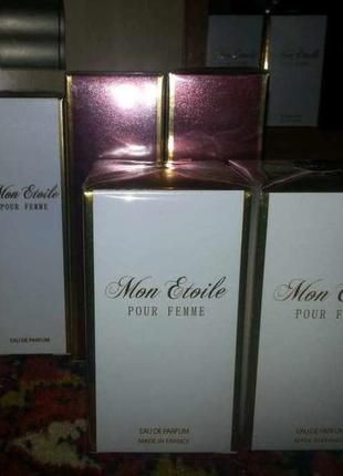 Французская парфюмерия mon etoile 450 грн.