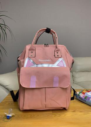 Сумка - рюкзак Mommybaby