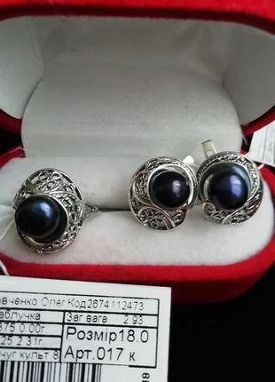 Набор серебро серьги и кольцо с черным жемчугом