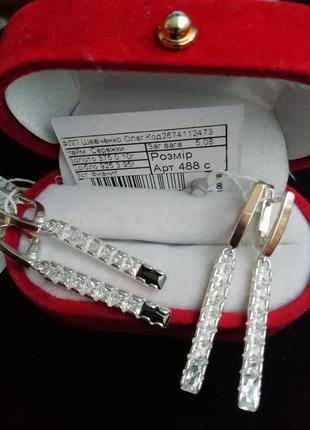 Серьги серебро с золотой пластиной