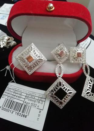 Набор серебро кольцо и серьги ромбиком с золотой пластиной