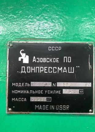 Продам листогиб (кромкогиб) И1034 (И1434)