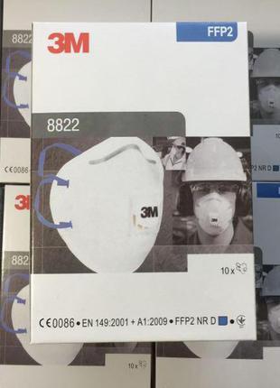 3M 8822 Респиратор FFP2 N95 (маска ЗМ) Медицинская маска