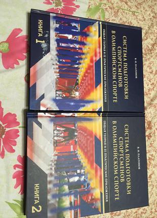 Книга. Система подготовки спортсменов.Платонов.Цена за 2 тома