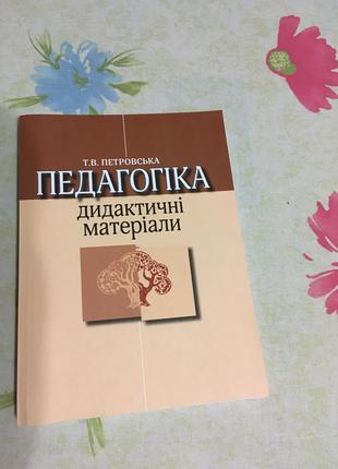 Книга Педагогіка. Дидактичні матеріали. Навчальний посібник