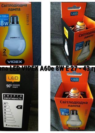 Лампа LED VIDEX А60е 8W E 27 4100 К стандарт цоколь