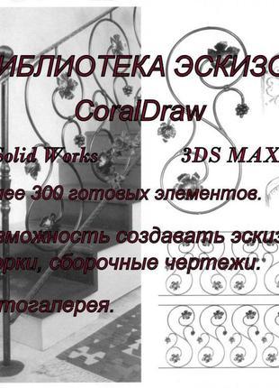 Каталог эскизов и элементов кованых изделий, фотогалерея.