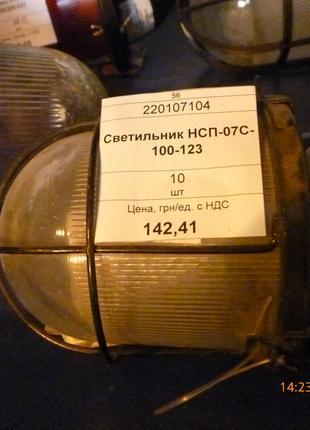 Светильник НСП-07С-100-123