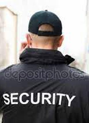 Охранник - Сторож