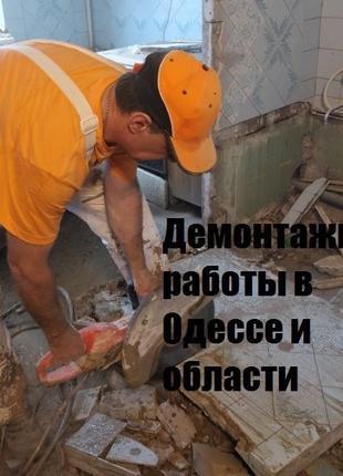 Демонтаж сантехкабин, балконов, полов, стен, окон, дверей, бетон