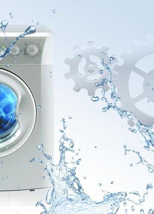 Ремонт стиральных машин в Херсоне.