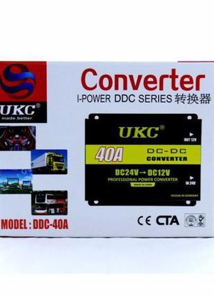 Преобразователь конвертор 24В на 12В 24V в 12V 10A 20A 30A 40A...