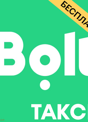 Такси Bolt - БЕСПЛАТНО первая поездка • Промокод • Подарок + Скид