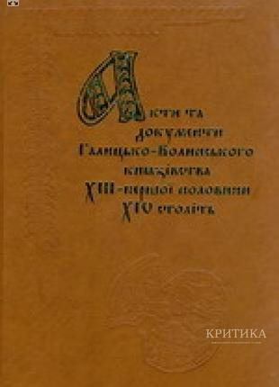 Акти та документи Галицько-Волинського князівства