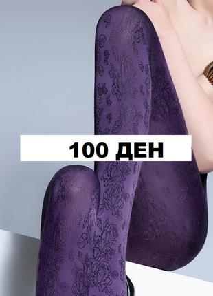 Колготки 100 ден колготы с рисунком узором / розмір 2 #розвант...