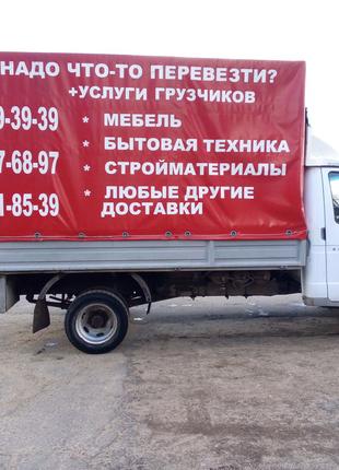 Грузоперевозки ,Николаев, Корабельный район Октябрьское грузчики
